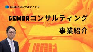 コンサルティング事業紹介