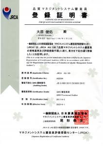 ISO9001審査員